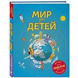 """Детский путеводитель """"Мир для детей"""""""