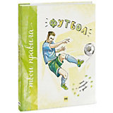 "Книга о мастерстве и драйве ""Футбол"""