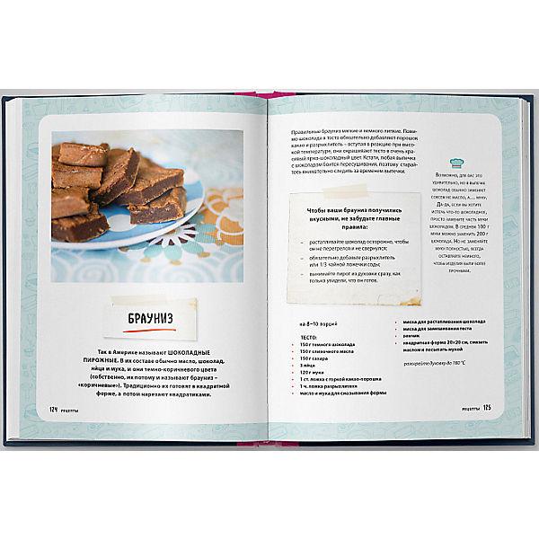 """Рецепты """"Пироговедение для детей"""", И.В. Чадеева"""