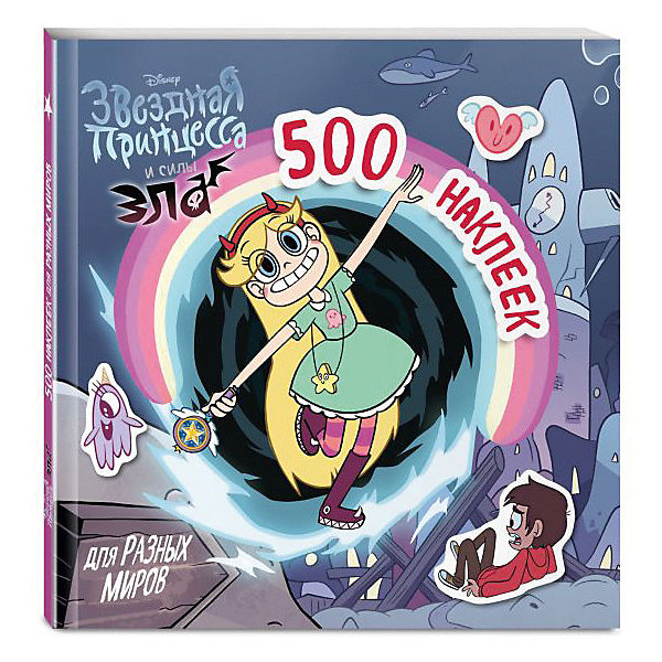 """Книжка с наклейками """"Disney. Звёздная принцесса и силы зла"""" 500 наклеек для разных миров"""