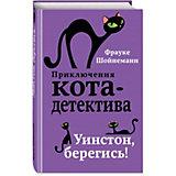"""Повесть """"Приключения кота-детектива"""" Уинстон, берегись!"""