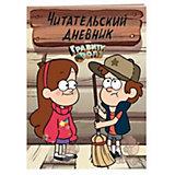 """Читательский дневник """"Гравити Фолз"""" Диппер и Мэйбл"""