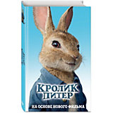 "Сказка ""Кролик Питер"", Беатрис Поттер"