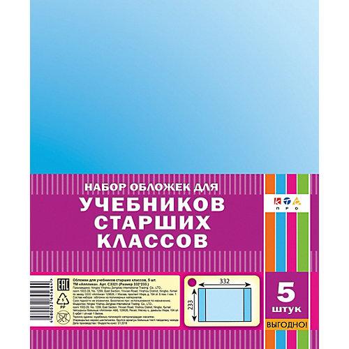 """Обложка Апплика """"Для учебников старших классов"""" 5 штук от АппликА"""