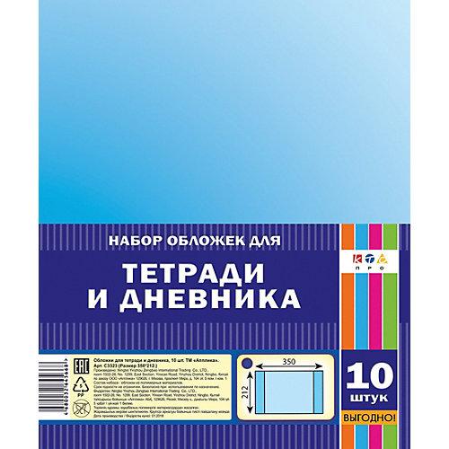 "Обложка Апплика ""Для тетради и дневника"" 10 штук от АппликА"