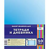 """Обложка Апплика """"Для тетради и дневника"""" 10 штук"""