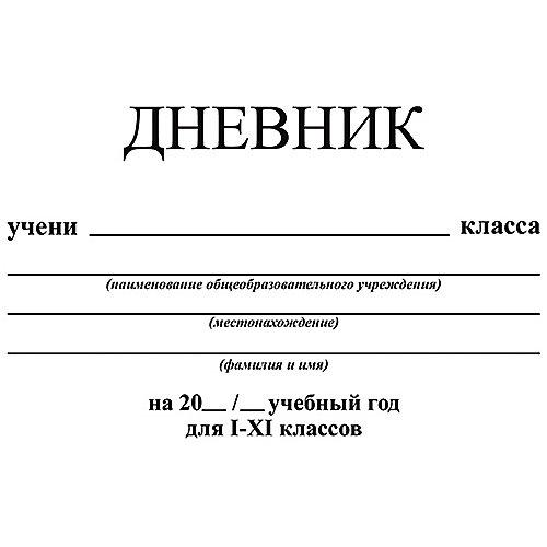 "Дневник Апплика ""Белый"" от АппликА"