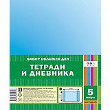 """Обложка Апплика """"Для тетради и дневника"""" 5 штук"""