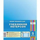 """Обложка Апплика """"Для учебников Петерсона"""" 5 штук"""