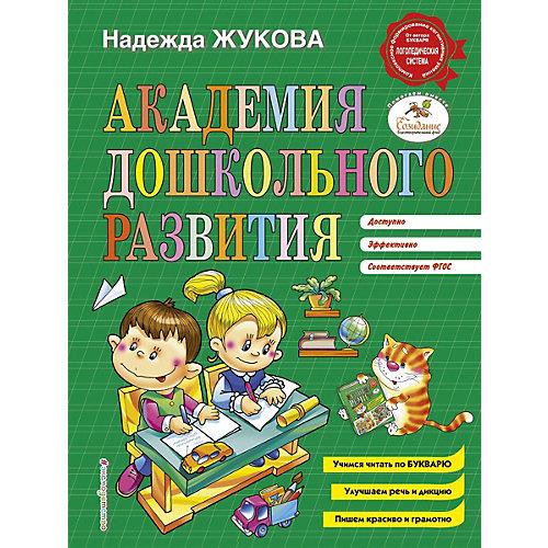 """Пособие Eksmo """"Академия дошкольного развития"""" от Эксмо"""