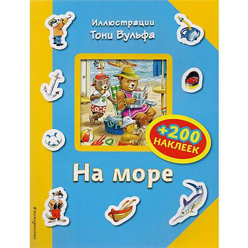 """Книга с наклейками Eksmo """"На море"""" от Эксмо"""