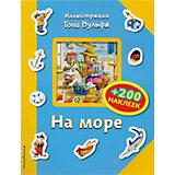 """Книга с наклейками Eksmo """"На море"""""""