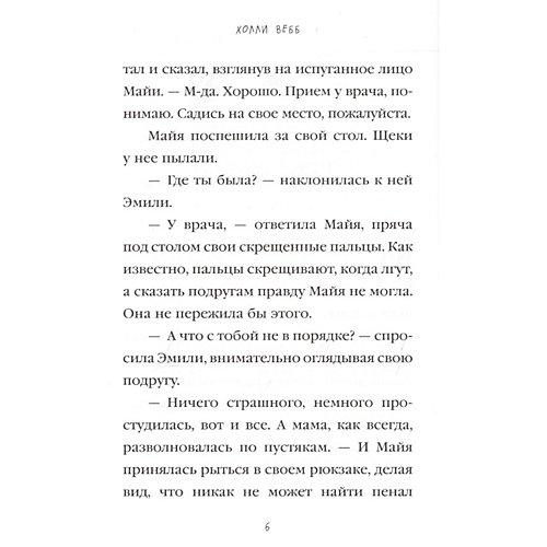 Секрет Майи, Холли Вебб от Эксмо