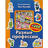 """Книга с наклейками Eksmo """"Разные Профессии"""""""