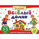 """Игры и задания """"Игры с картинками для малышей"""" Весёлый домик, 3-5 лет"""