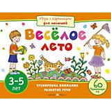 """Игры и задания """"Игры с картинками для малышей"""" Весёлое лето, 3-5 лет"""