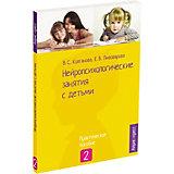 """Книга для родителей """"Нейропсихологические занятия с детьми"""" часть 2"""
