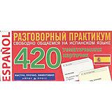 """Обучающие карточки """"Испанский язык"""" Тематические карточки для запоминания слов и словосочетаний"""