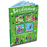 """Книга с картинками """"Из жизни маленького городка Мирославля"""" Весенние истории в картинках"""