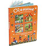 """Книга с картинками """"Из жизни маленького городка Мирославля"""" Осенние истории в картинках"""