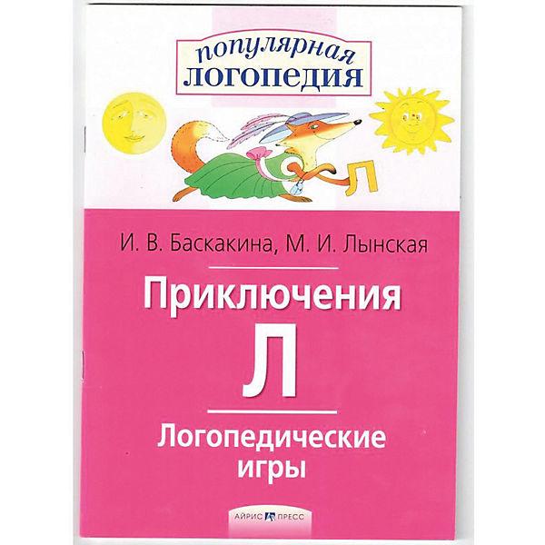 """Рабочая тетрадь """"Логопедические игры"""" Приключения Л"""