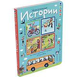 """Книга с картинками """"Из жизни маленького городка Мирославля"""" Увлекательные истории в картинках"""