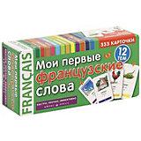 """Обучающие карточки """"Мои первые французские слова"""" 333 карточки для запоминания"""
