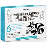 """Развивающие карточки VeraKit """"Арт-галерея"""", Домашние животные"""