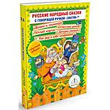 """Книга для говорящей ручки Знаток """"Русские народные сказки № 11"""""""