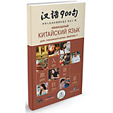 """Книга для говорящей ручки Знаток """"Обиходный китайский язык"""""""