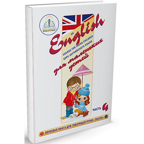 """Комплект говорящих книг Знаток """"Курс английского языка для маленьких детей"""", часть 4 от Знаток"""