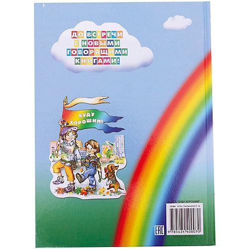 """Книга для говорящей ручки Знаток """"Мы познаём мир"""" Буду хорошим! Примеры добрых дел от Знаток"""