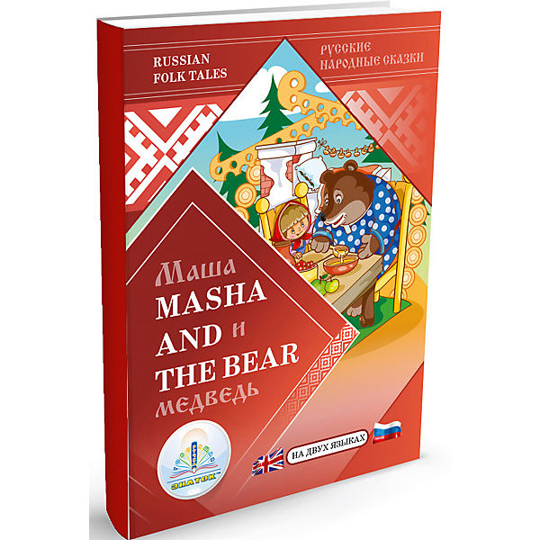 """Книга-сказка на двух языках для говорящей ручки Знаток """"Маша и Медведь / Masha and the Bear"""""""