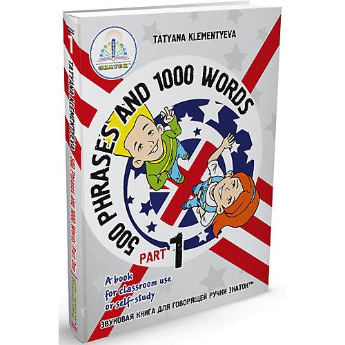 """Комплект говорящих книг Знаток """"Курс изучения английского языка"""" 500 фраз и 1000 слов, 1 и 2 часть от Знаток"""
