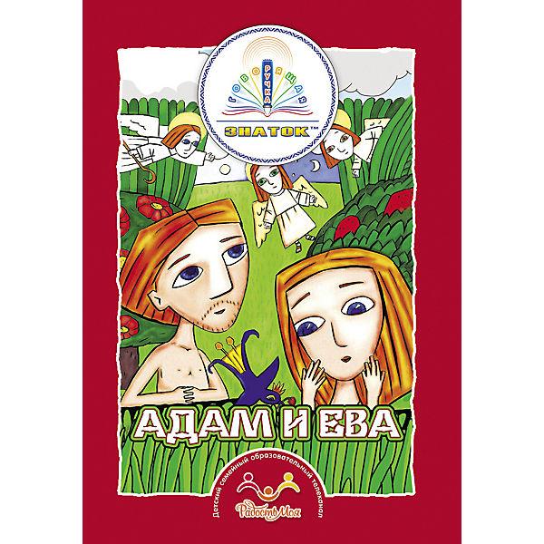 """Комплект говорящих книг Знаток """"Библейские истории"""""""