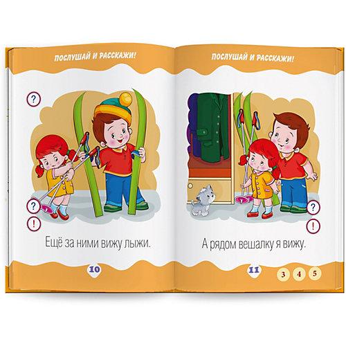 """Книга для говорящей ручки Знаток """"Мои первые книжки"""" Я вижу от Знаток"""