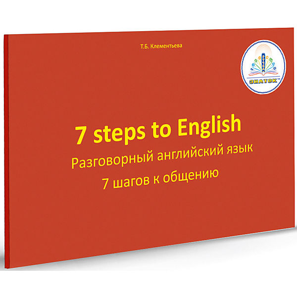 """Книга для говорящей ручки Знаток """"7 шагов к общению. Разговорный английский язык"""""""