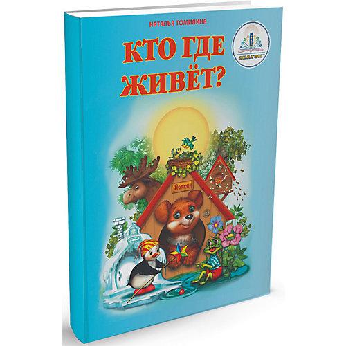 """Книга для говорящей ручки Знаток """"Мы познаём мир"""" Кто где живёт? от Знаток"""