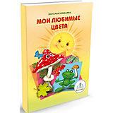 """Книга для говорящей ручки Знаток """"Мы познаём мир"""" Мои любимые цвета"""