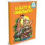 """Книга для говорящей ручки Знаток """"Мы познаём мир"""" Идём в зоопарк"""