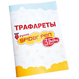Книга трафаретов для ручки Spider Pen, выпуск 3D baby