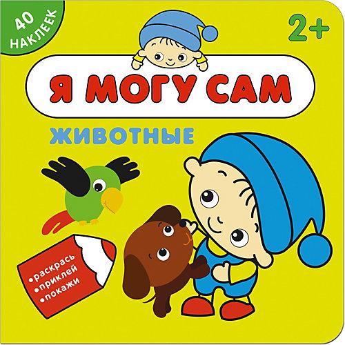 """Книжка с наклейками """"Я могу сам"""" Животные от Мозаика-Синтез"""