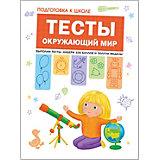 """Тесты и задания """"Подготовка к школе"""" Окружающий мир"""