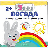 """Книжка с наклейками """"Умный зайка"""" Погода"""