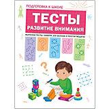 """Тесты и задания """"Подготовка к школе"""" Развитие внимания"""