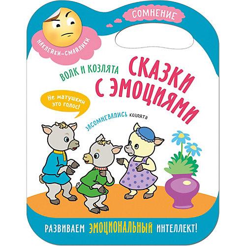 """Книжка с наклейками """"Сказки с эмоциями"""" Волк и козлята от Мозаика-Синтез"""