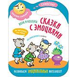 """Книжка с наклейками """"Сказки с эмоциями"""" Волк и козлята"""