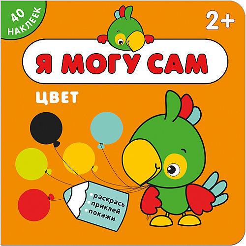 """Книжка с наклейками """"Я могу сам"""" Цвет от Мозаика-Синтез"""
