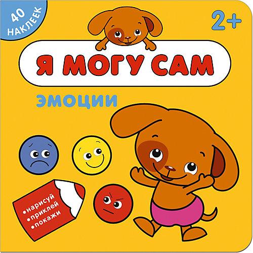 """Книжка с наклейками """"Я могу сам"""" Эмоции от Мозаика-Синтез"""