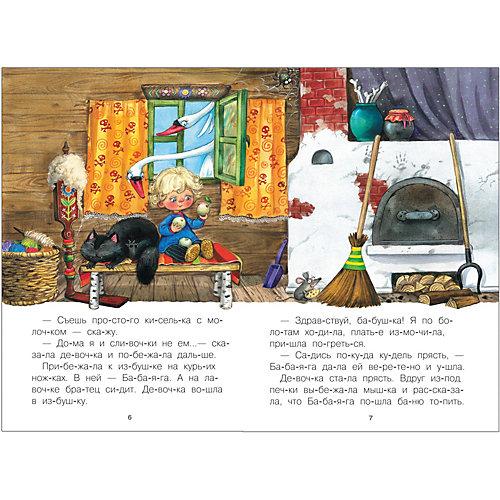 """Сказка """"Читаю по слогам"""" Гуси-Лебеди от Мозаика-Синтез"""